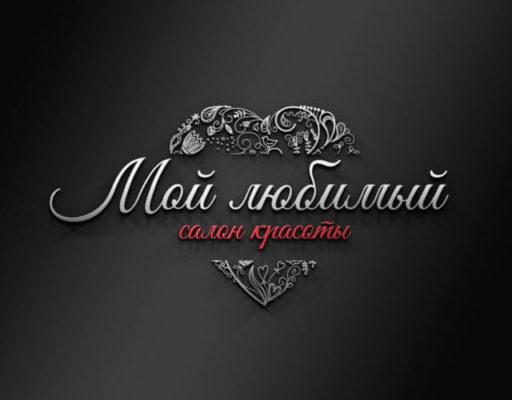 логотип салона Мой любимый