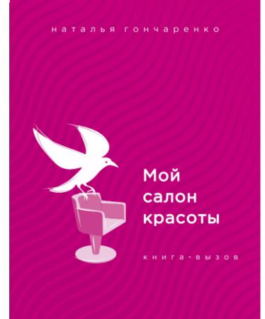 Наталья Гончаренко, «Мой салон красоты»