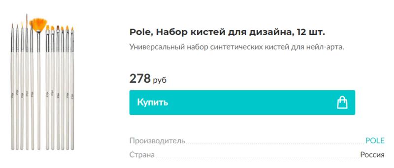 Набор кистей от Pole