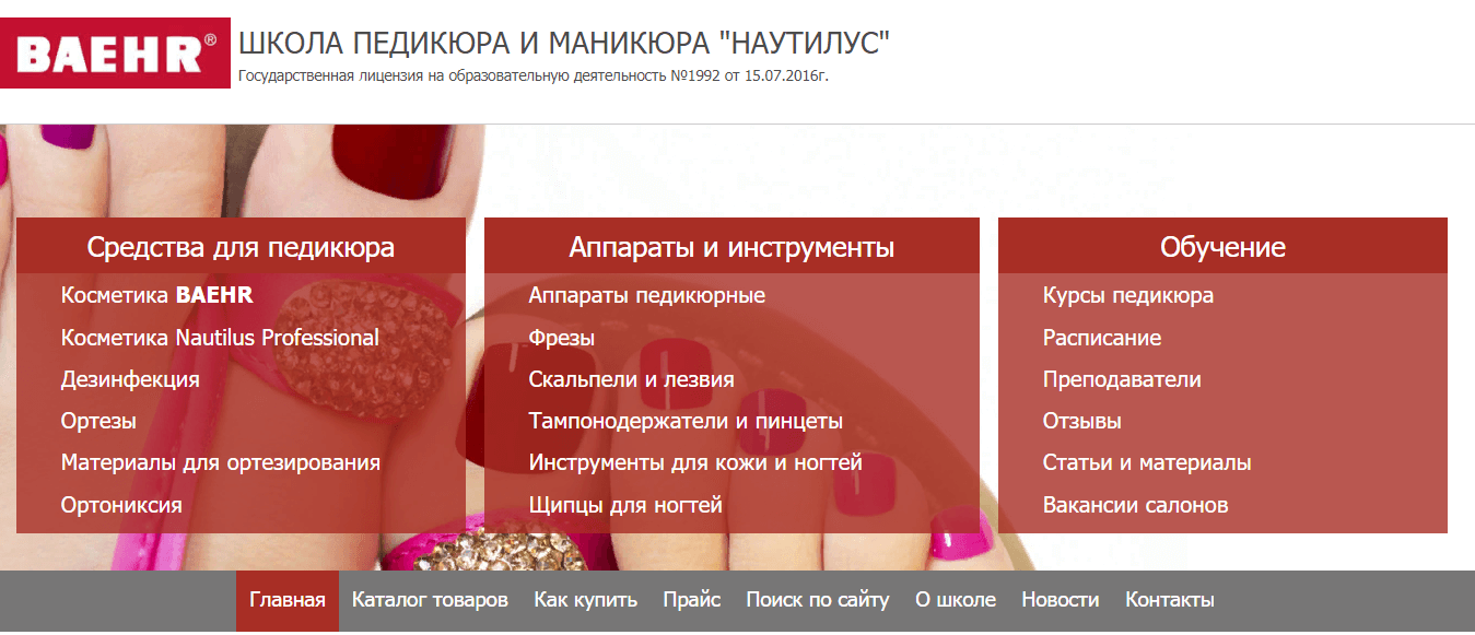 Образовательный центр «Наутилус», Санкт-Петербург