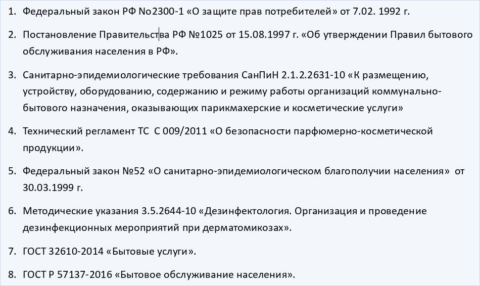 Нормативные акты ГОСТ Ногтевой сервис