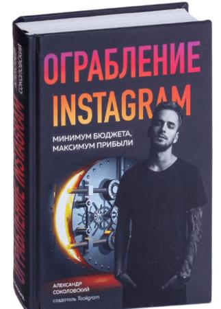 Александр Соколовский, « Ограбление Instagram. Минимум бюджета, максимум прибыли»
