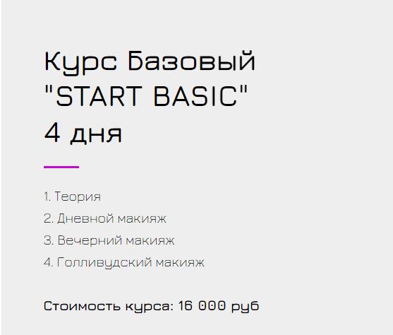 Базовый курс обучения