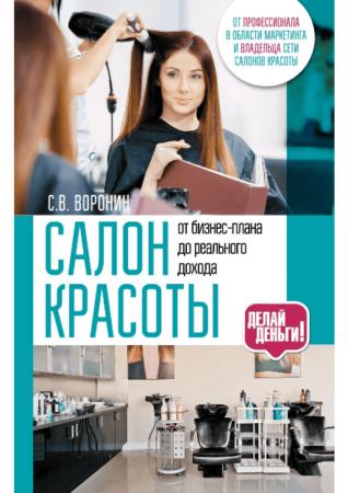 Сергей Воронин, «Салон красоты: от бизнес-плана до реального дохода»