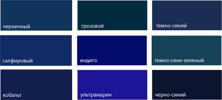 Оттенки синего цвета для выбора дизайна