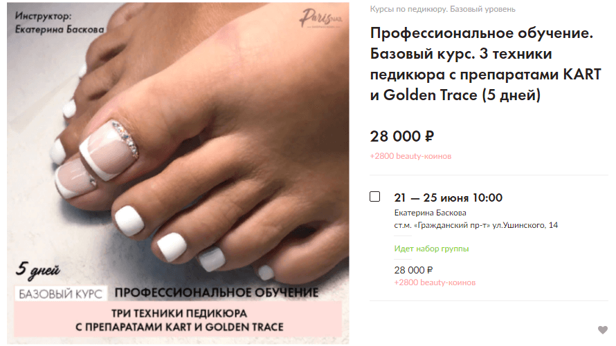 Paris Nail, Москва, Санкт-Петербург, Екатеринбург