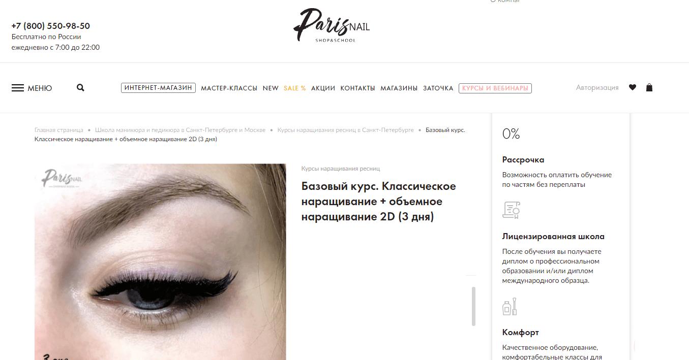 Patrisa Nail, Санкт-Петербург