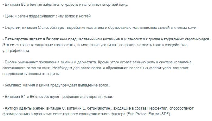 Состав Перфектил