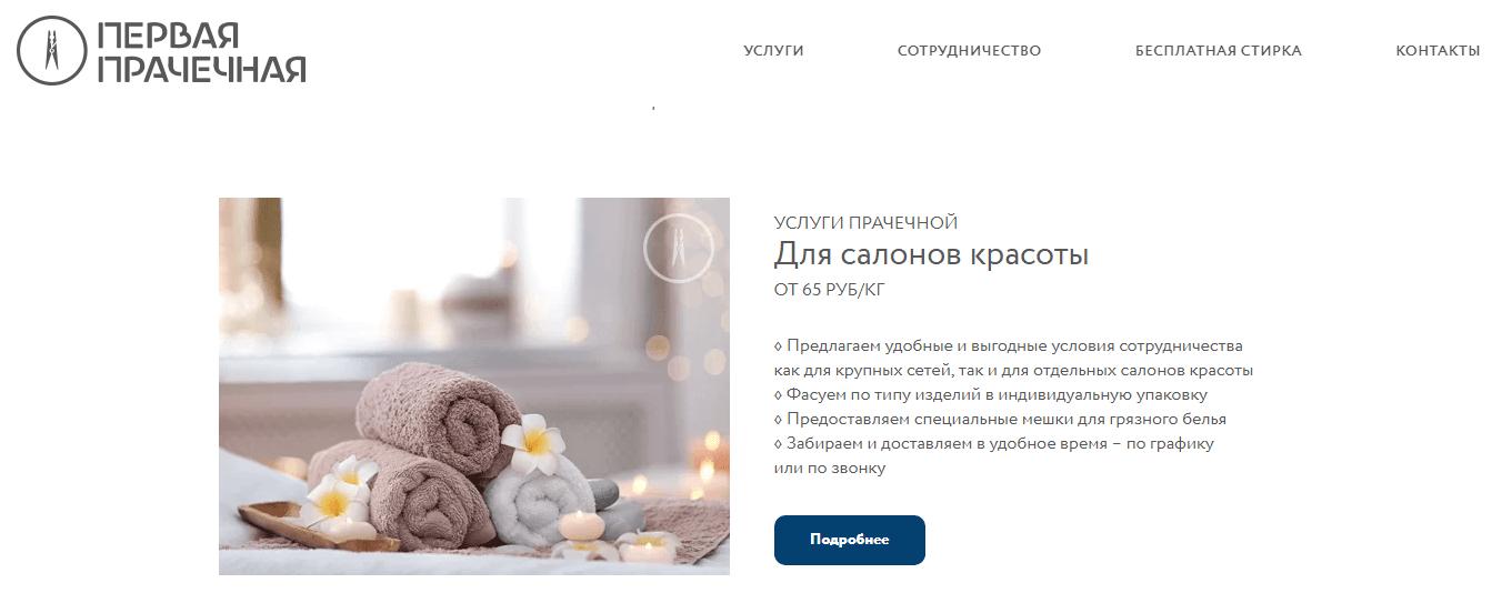 «Первая прачечная» в Москве