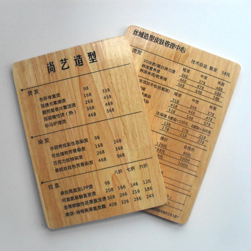 Прайс-лист на китайском