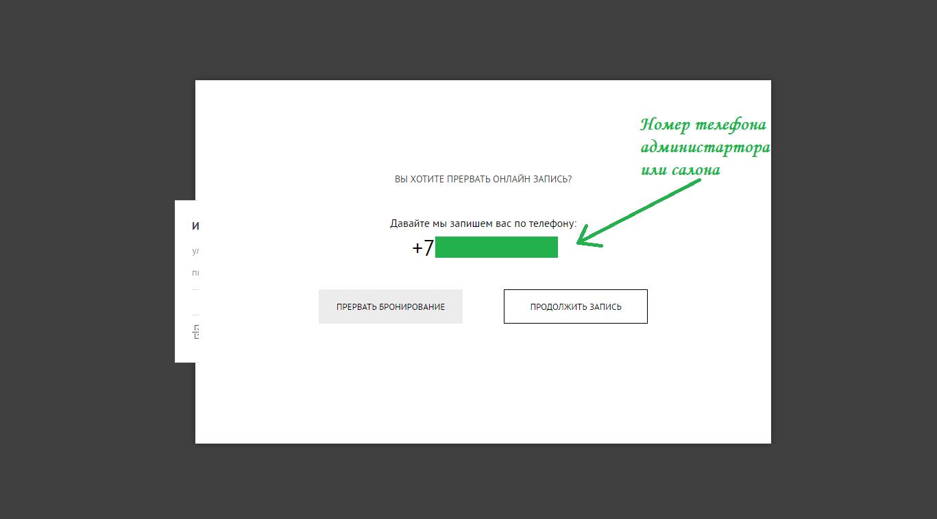 Прерывание бронирования на сайте
