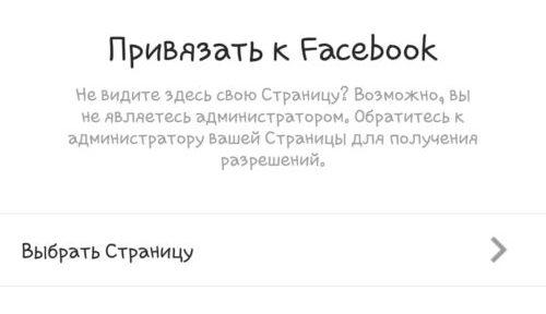 Привязка бизнес аккаунта инстаграм к странице фейсбук