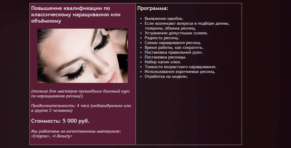 Программа Школы красоты «Каприз», Санкт-Петербург