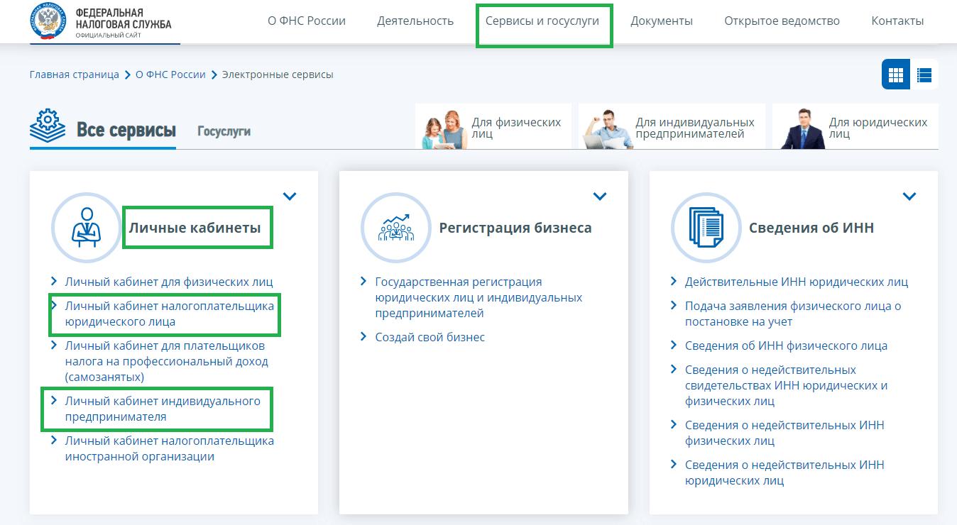Регистрация на сайте ФНС России