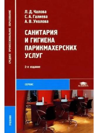 Лариса Чалова, Алла Уколова, Соджида Галиева, «Санитария и гигиена парикмахерских услуг»
