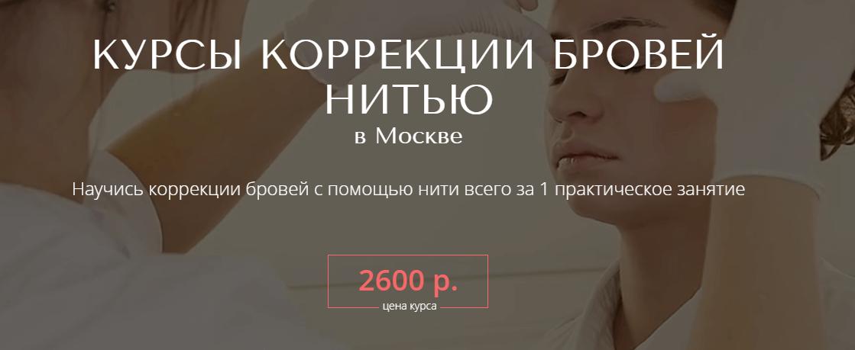 Коррекция бровей нитью, Санкт-Петербургская школа красоты