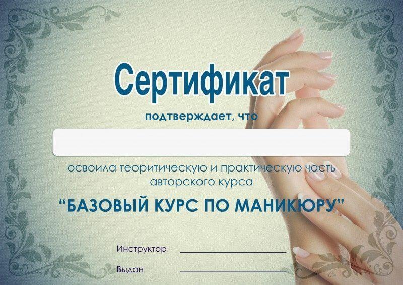 Сертификат о прохождении курсов по маникюру