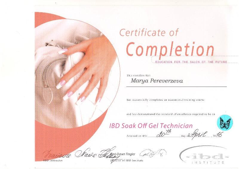 Сертификат международного образца о получении знаний
