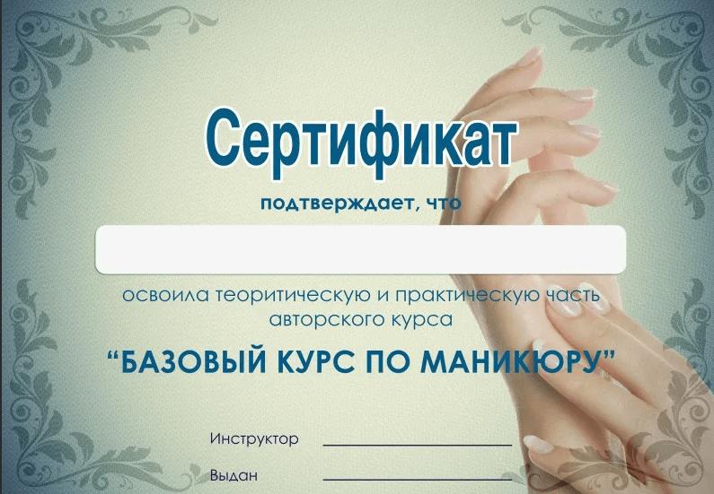 Сертификат внутреннего образца