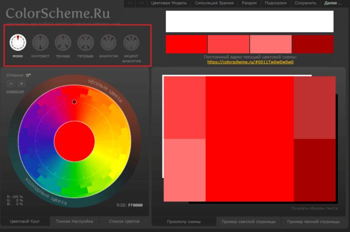 Сервис colorscheme.ru