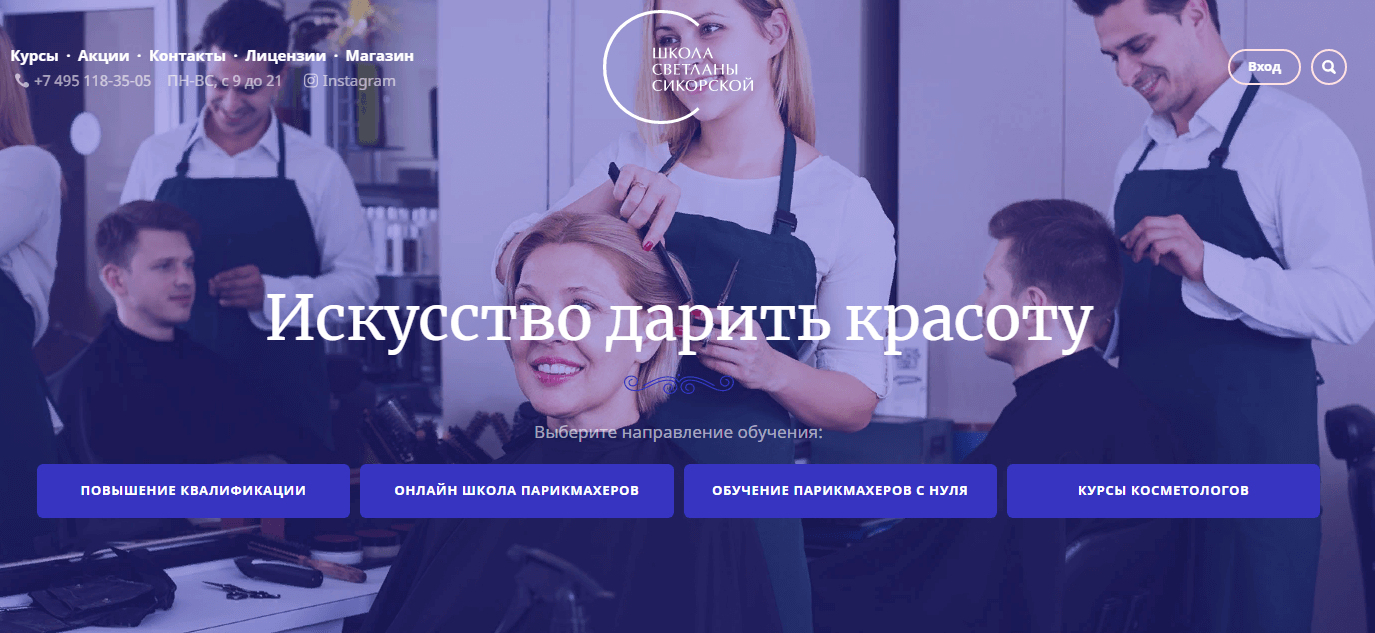 «Парикмахер-универсал», школа Светланы Сикорской