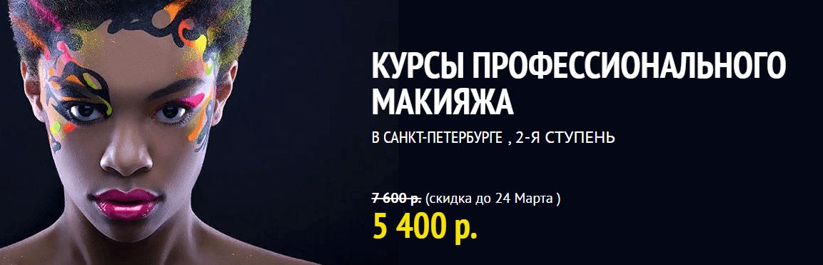 Санкт-Петербургская школа визажа и стиля