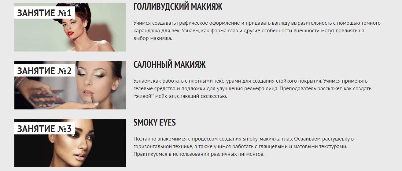 Занятия Санкт-Петербургской школы визажа и стиля