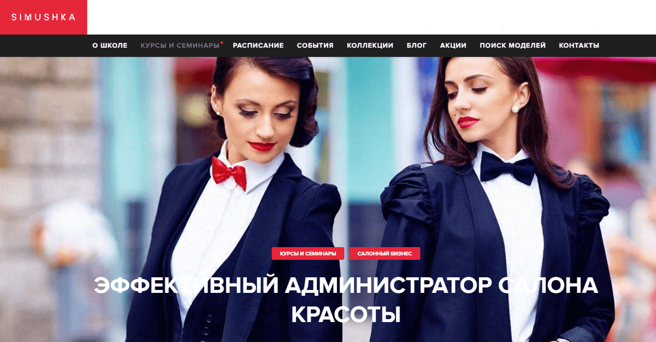 Simushka, Эффективный администратор салона красоты