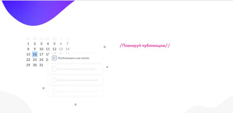 Smmplaner сервис отложенного постинга в инстаграм