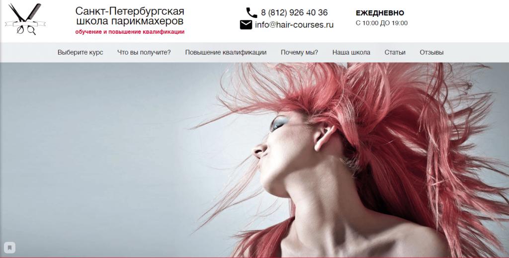 Санкт-Петербургская школа парикмахеров