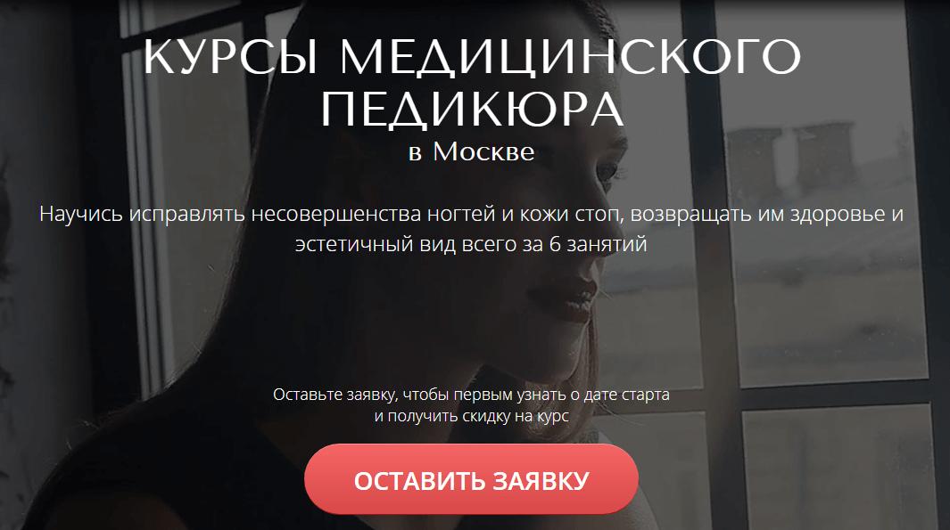 Санкт-Петербургская школа Красоты и стиля, Москва