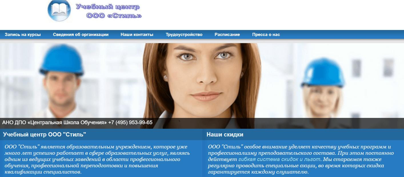 Учебный центр «Стиль», Москва