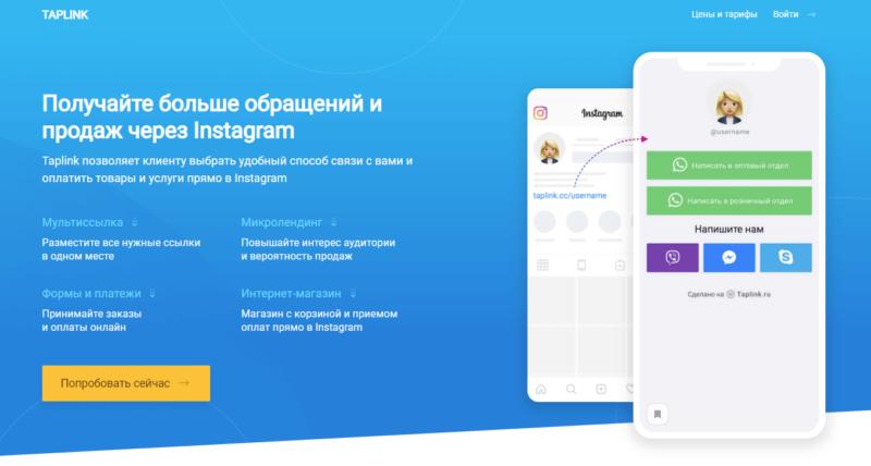Сервис Taplink для работы в инстаграм