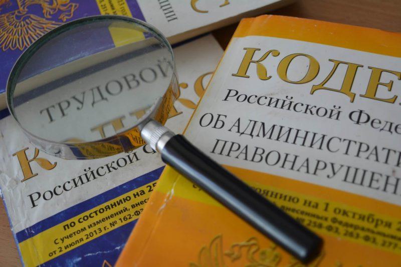Тркдовой кодекс РФ