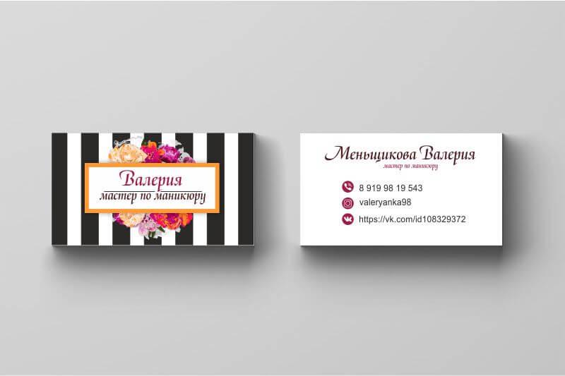Образец визиток салона Valeriya