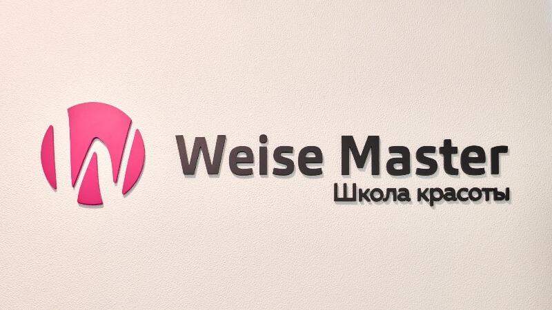 Учебный центр Weise Master