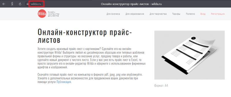 Онлайн-сервис Wilda