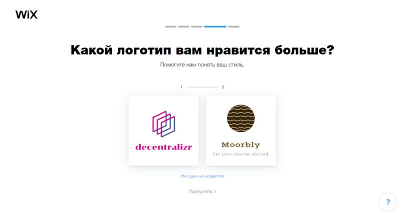 Создание логотипа на Wix
