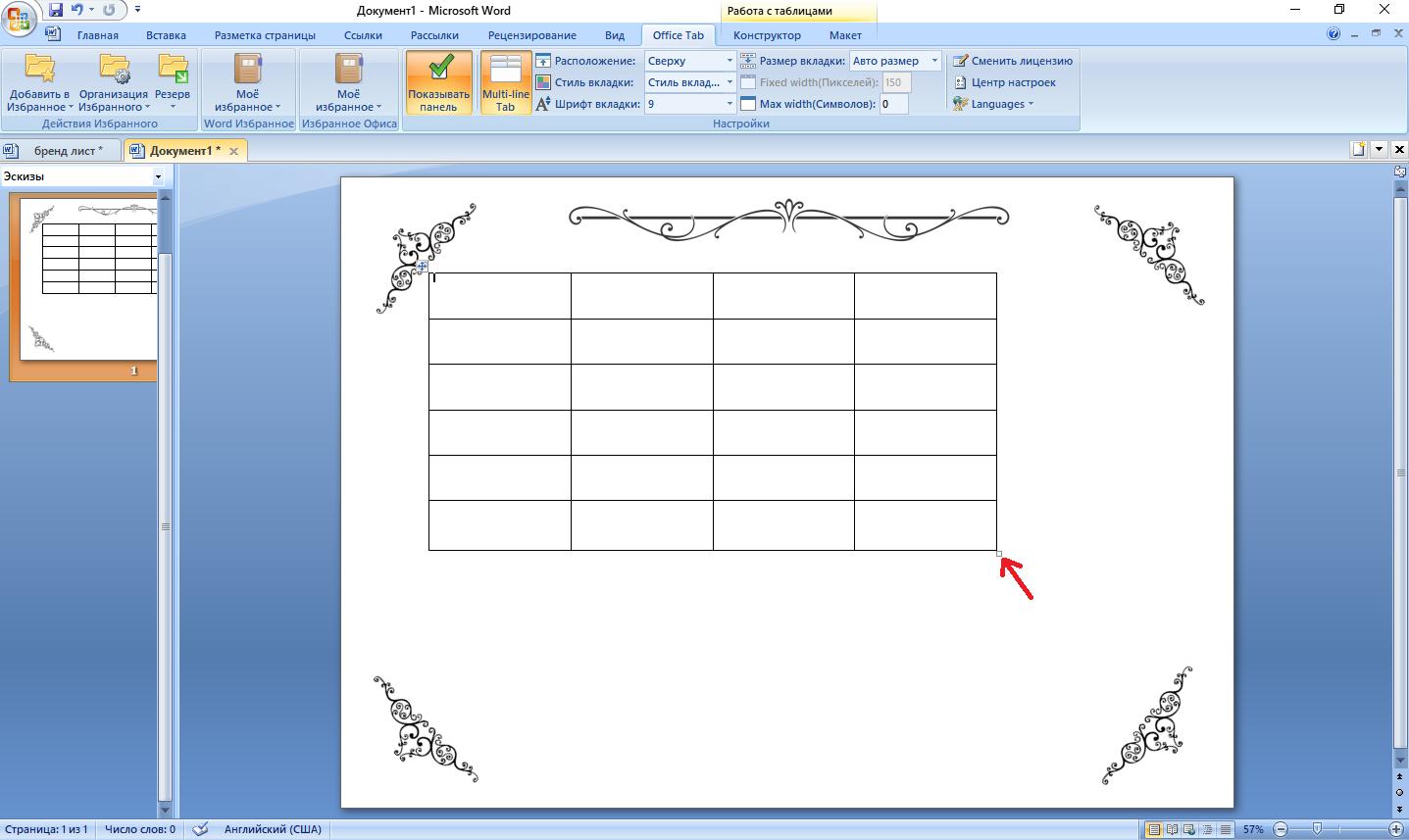 Процесс форматирования таблицы
