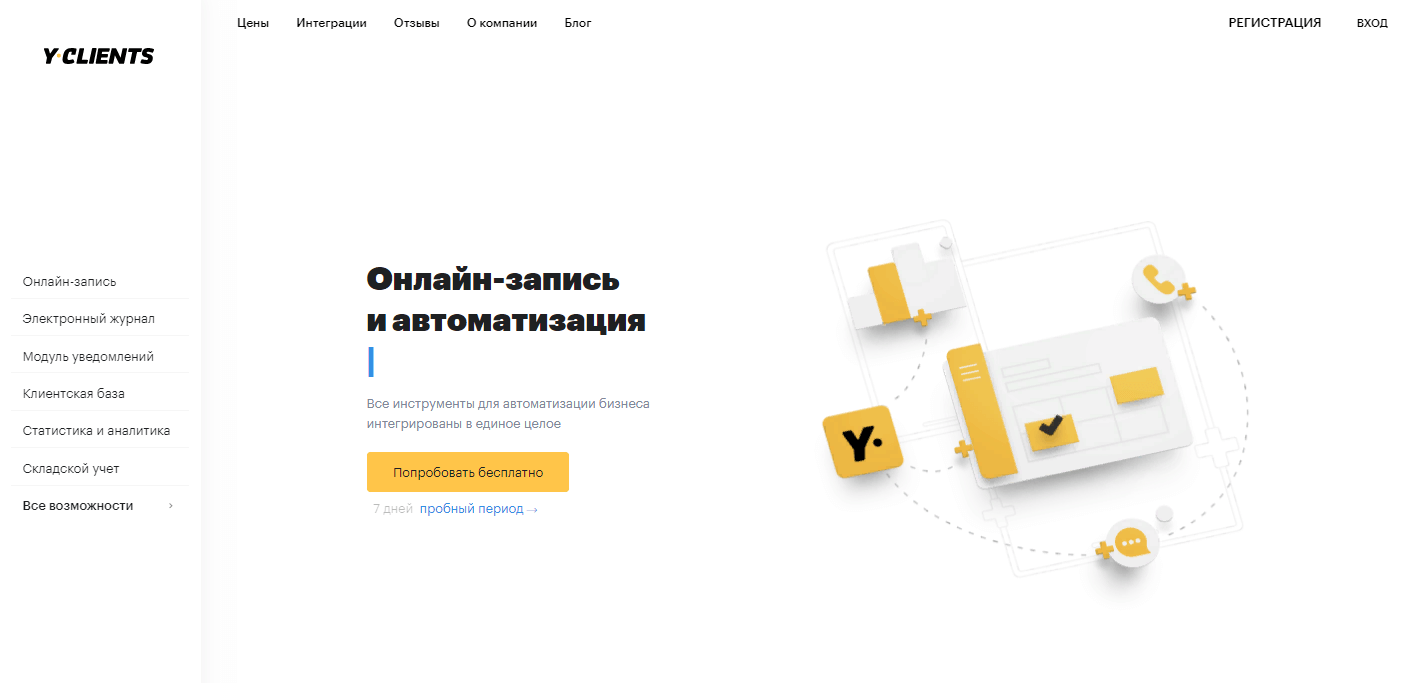 Система онлайн-записи Yclient