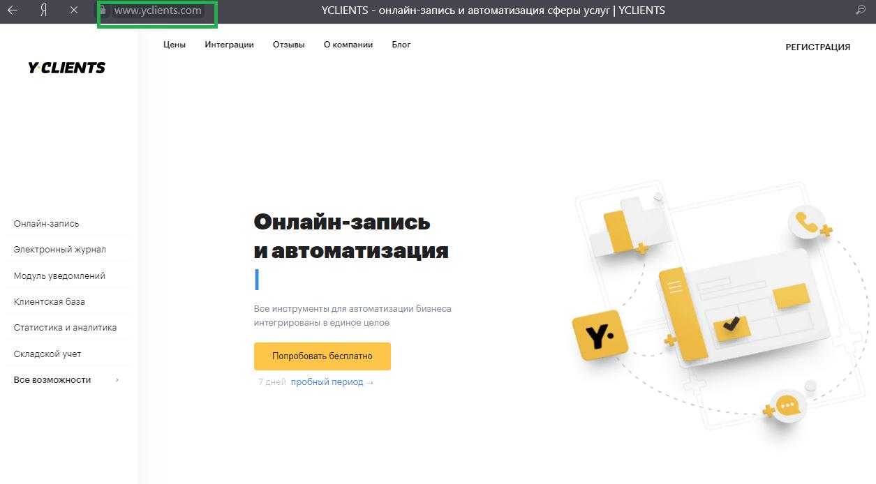 CRM-онлайн Yclients