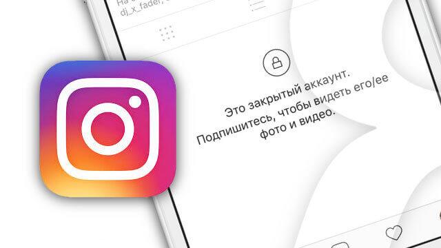 Закрытый аккаунт Инстаграм