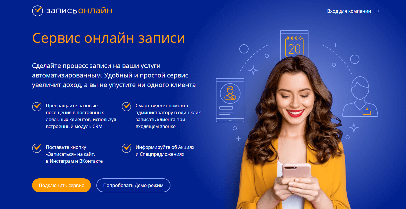 Система онлайн-записи ЗаписьОнлайн