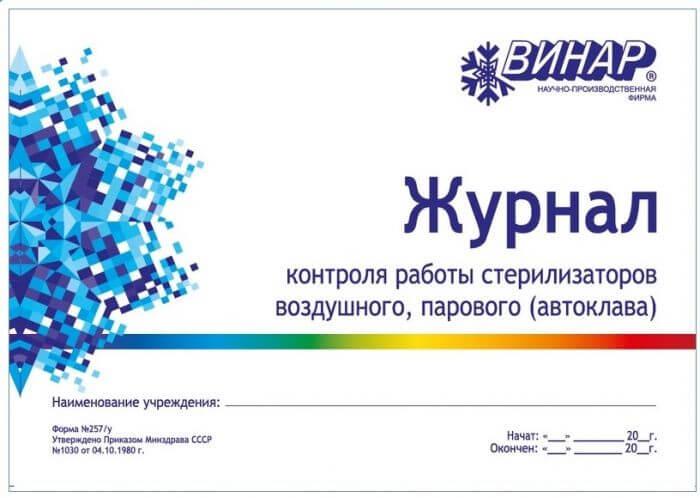 Журнал контроля работы стерилизаторов - сухожара и автоклава