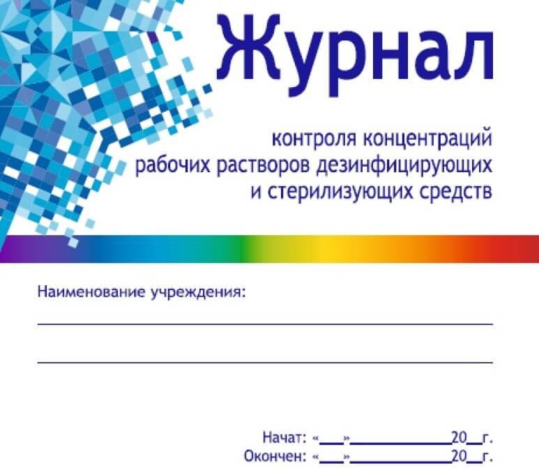 Журнал контроля концентраций рабочих растворов для дезинфекции и стерилизации