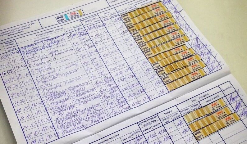 Как тестовые полоски вклеиваются в журнал контроля стерилизаторов
