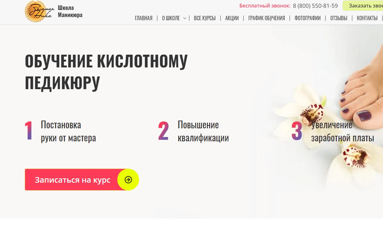 «Золотая Ника», Москва